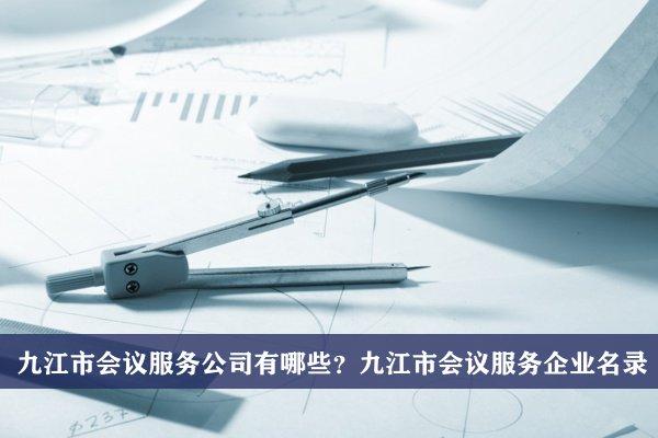 九江市会议服务公司有哪些?九江会议服务企业名录