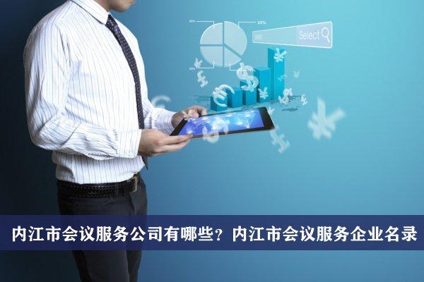 内江市会议服务公司有哪些?内江会议服务企业名录