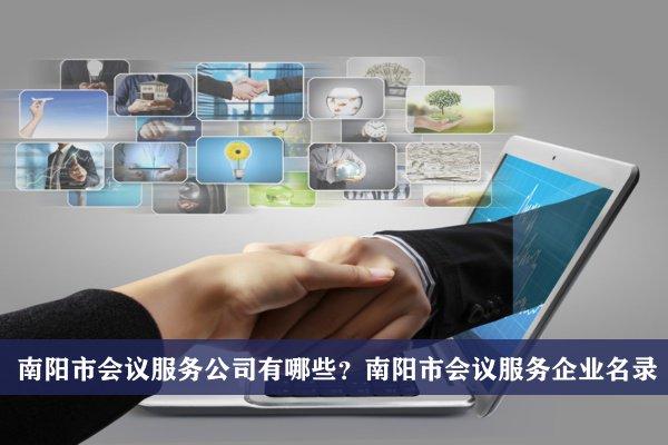 南阳市会议服务公司有哪些?南阳会议服务企业名录