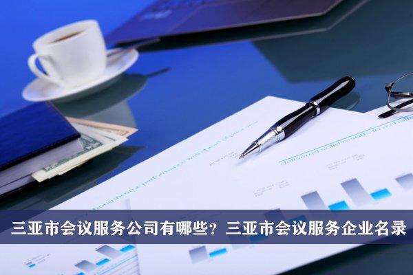 三亚市会议服务公司有哪些?三亚会议服务企业名录