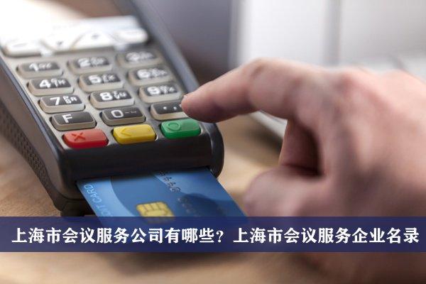 上海市會議服務公司有哪些?上海會議服務企業名錄