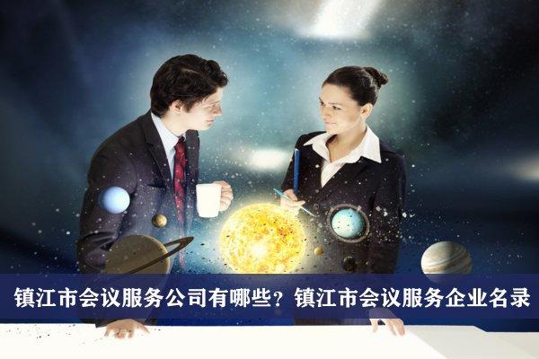 镇江市会议服务公司有哪些?镇江会议服务企业名录