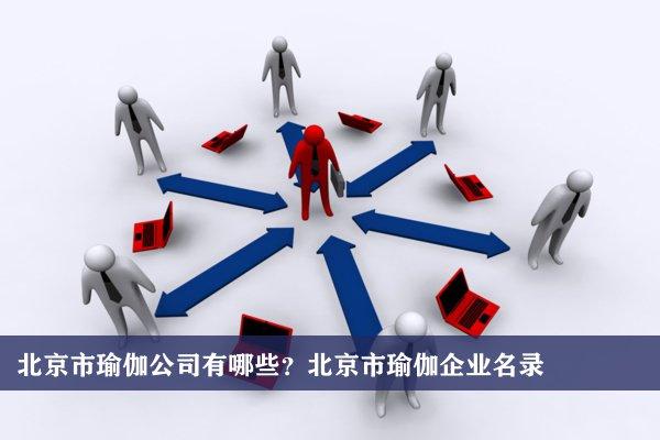 北京市瑜伽公司有哪些?北京瑜伽企业名录