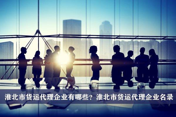 淮北市货运代理公司有哪些?淮北货运代理企业名录
