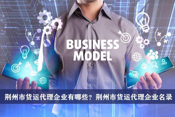 荆州市货运代理公司有哪些?荆州货运代理企业名录