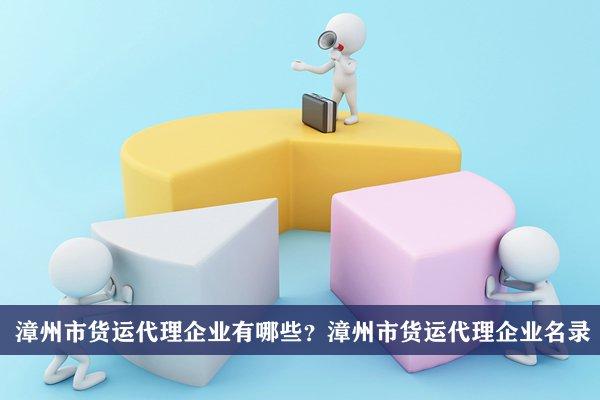 漳州市货运代理公司有哪些?漳州货运代理企业名录