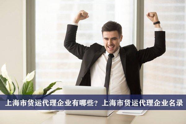 上海市货运代理公司有哪些?上海货运代理企业名录