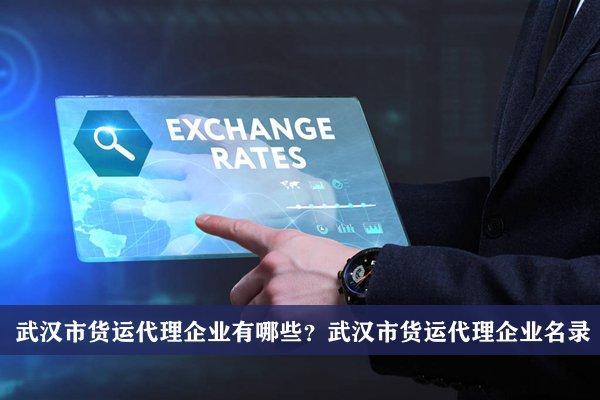 武汉市货运代理公司有哪些?武汉货运代理企业名录