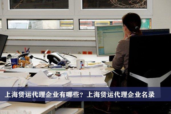 上海货运代理公司有哪些?上海货运代理企业名录