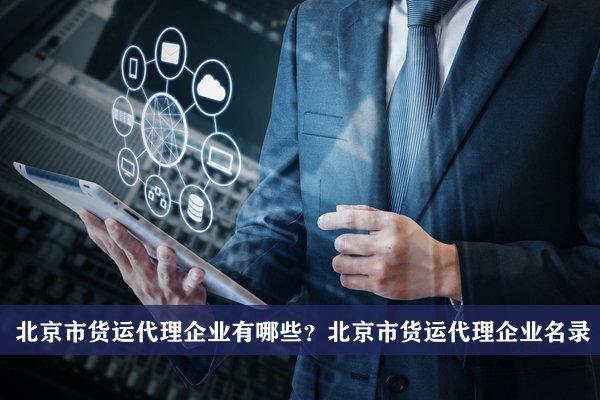 北京市货运代理公司有哪些?北京货运代理企业名录