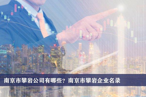 南京市攀岩公司有哪些?南京攀岩企业名录