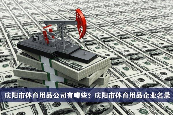 庆阳市体育用品公司有哪些?庆阳体育用品企业名录