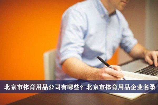 北京市体育用品公司有哪些?北京体育用品企业名录
