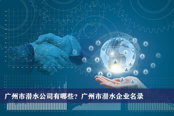 广州市潜水公司有哪些?广州潜水企业名录