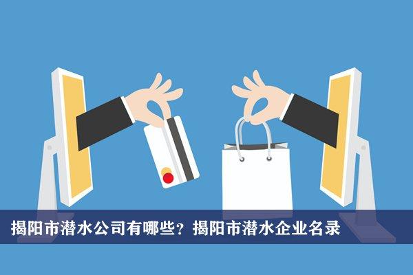 揭阳市潜水公司有哪些?揭阳潜水企业名录