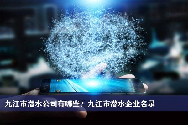 九江市潜水公司有哪些?九江潜水企业名录