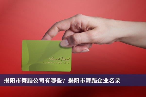 揭阳市舞蹈公司有哪些?揭阳舞蹈企业名录