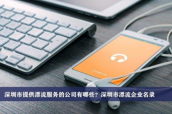 深圳市提供漂流服务的公司有哪些?深圳漂流企业名录