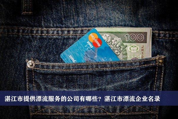 湛江市提供漂流服务的公司有哪些?湛江漂流企业名录