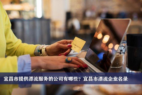 宜昌市提供漂流服务的公司有哪些?宜昌漂流企业名录