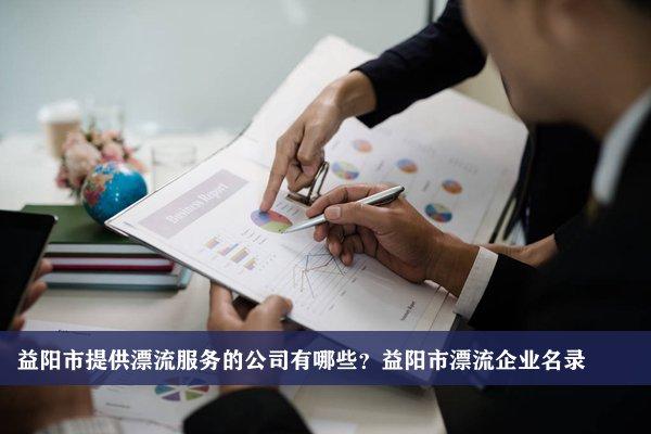 益阳市提供漂流服务的公司有哪些?益阳漂流企业名录