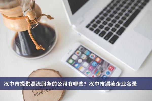 汉中市提供漂流服务的公司有哪些?汉中漂流企业名录