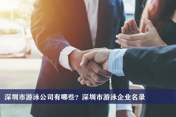 深圳市游泳公司有哪些?深圳游泳企业名录
