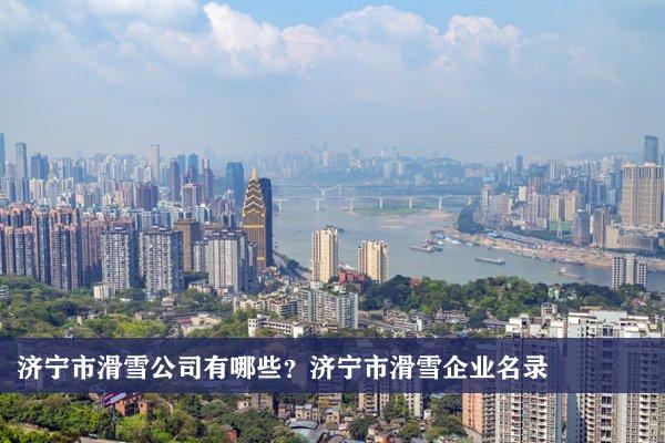 济宁市滑雪公司有哪些?济宁滑雪企业名录
