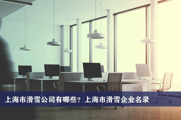 上海市滑雪公司有哪些?上?;┢髽I名錄