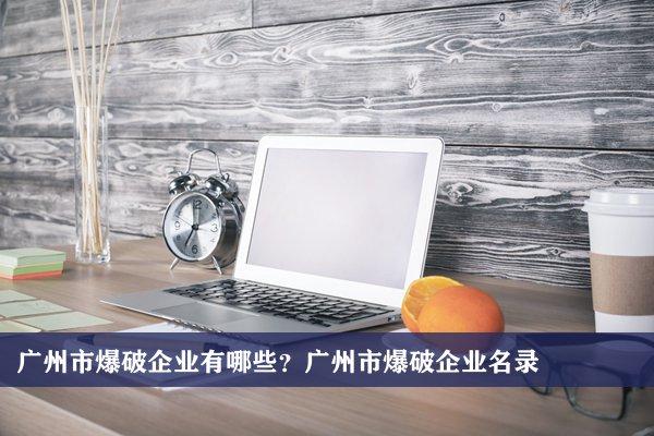 广州市爆破公司有哪些?广州爆破企业名录