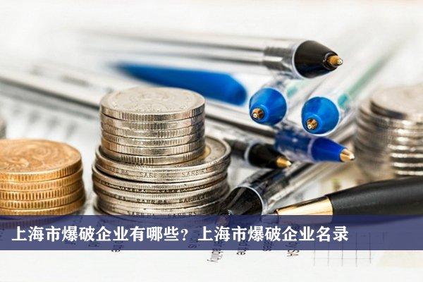上海市爆破公司有哪些?上海爆破企业名录