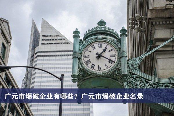 广元市爆破公司有哪些?广元爆破企业名录