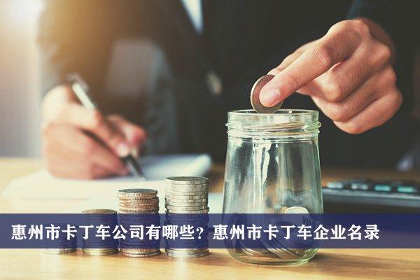 惠州市卡丁车公司有哪些?惠州卡丁车企业名录