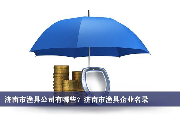 济南市渔具公司有哪些?济南渔具企业名录