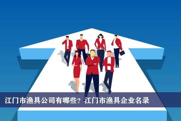 江门市渔具公司有哪些?江门渔具企业名录