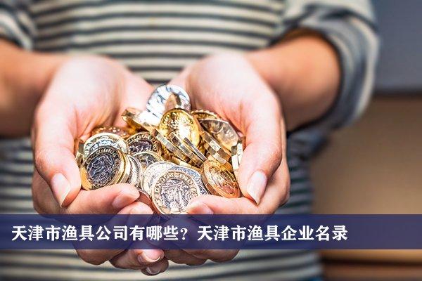 天津市渔具公司有哪些?天津渔具企业名录
