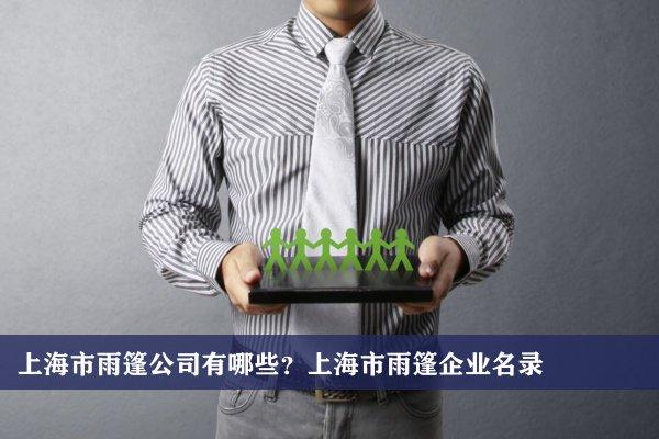 上海市雨篷公司有哪些?上海雨篷企業名錄