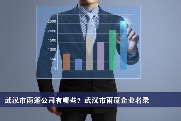 武汉市雨篷公司有哪些?武汉雨篷企业名录