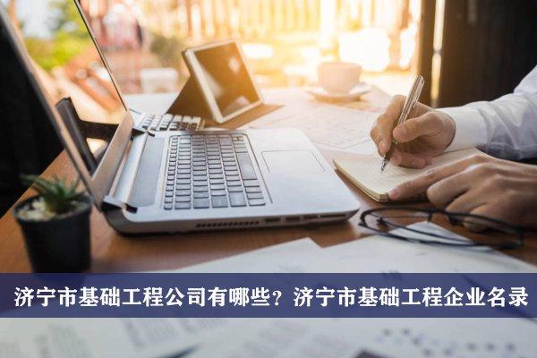 济宁市基础工程公司有哪些?济宁基础工程企业名录