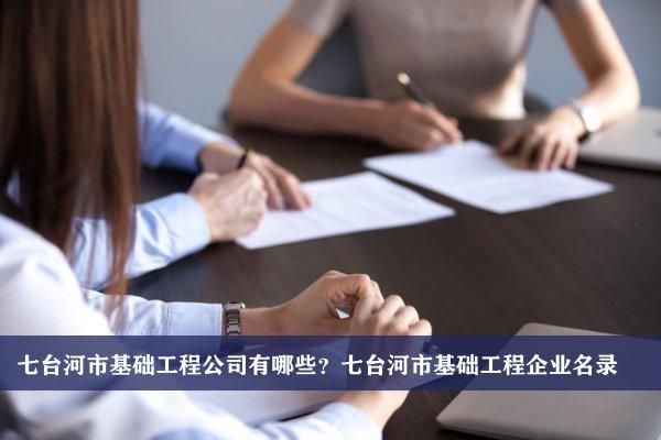 七臺河市基礎工程公司有哪些?七臺河基礎工程企業名錄