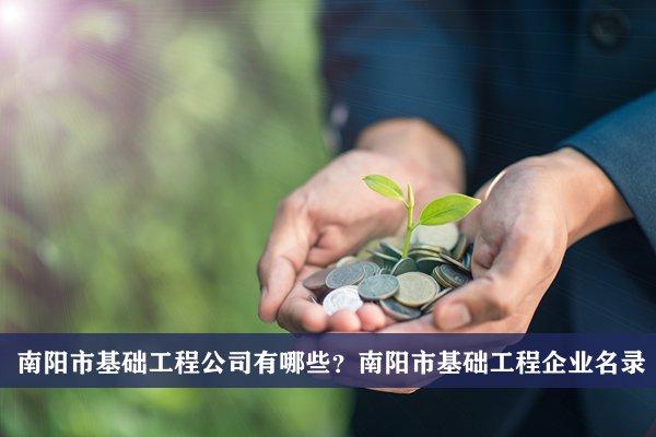 南阳市基础工程公司有哪些?南阳基础工程企业名录