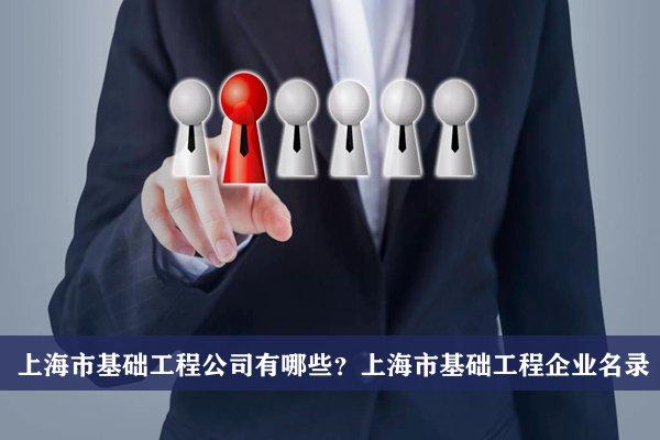 上海市基礎工程公司有哪些?上?;A工程企業名錄