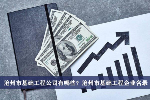 沧州市基础工程公司有哪些?沧州基础工程企业名录