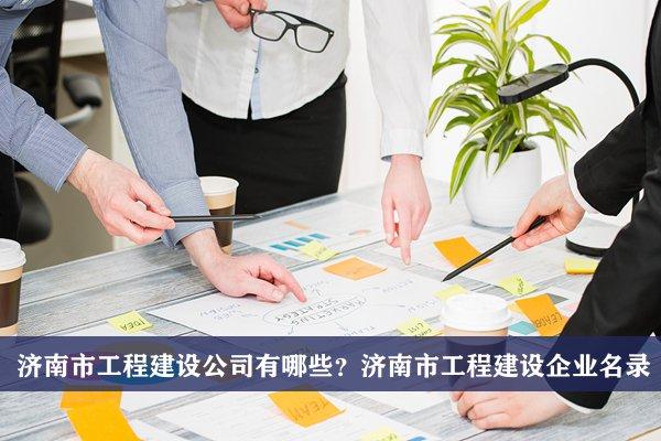 济南市工程建设公司有哪些?济南工程建设企业名录