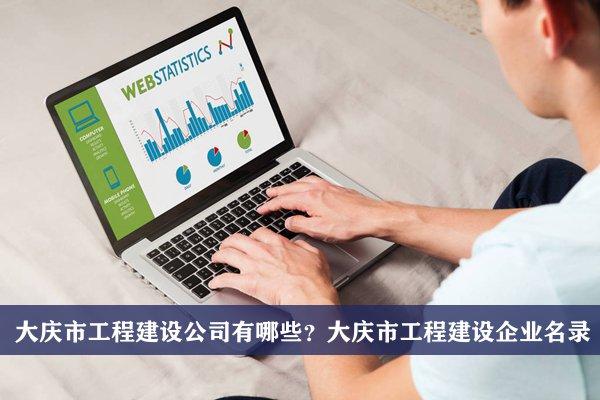 大庆市工程建设公司有哪些?大庆工程建设企业名录