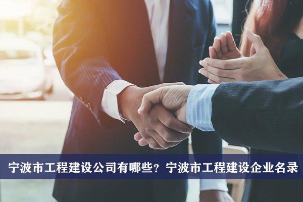 宁波市工程建设公司有哪些?宁波工程建设企业名录