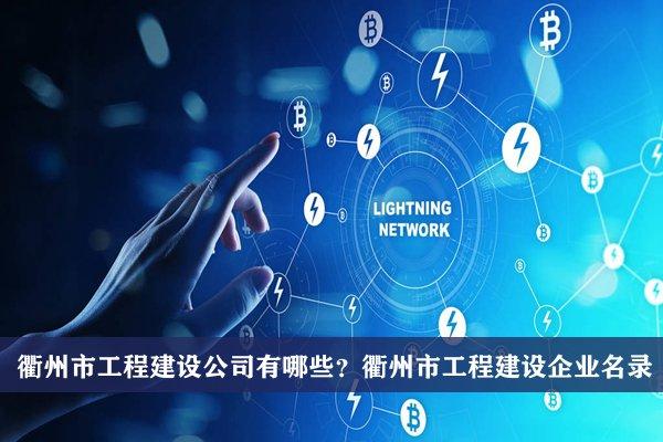 衢州市工程建设公司有哪些?衢州工程建设企业名录