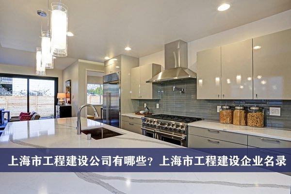上海市工程建设公司有哪些?上海工程建设企业名录