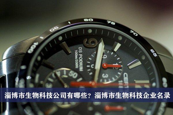 淄博市生物科技公司有哪些?淄博市生物科技企业名录