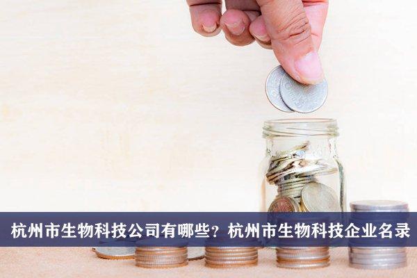 杭州市生物科技公司有哪些?杭州生物科技企业名录